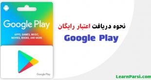 گیفت کارت گوگل پلی رایگان